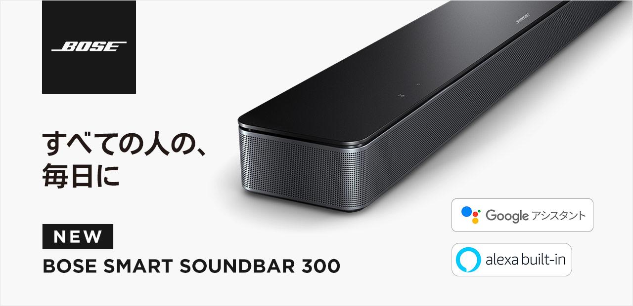 BOSE Smart Soundbar 300 BluetoothとWi-Fi対応の音声コントロール ブラック