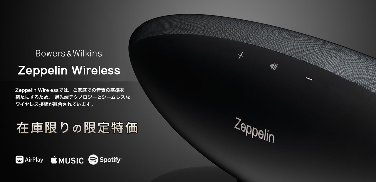B&W Zeppelin Wireless