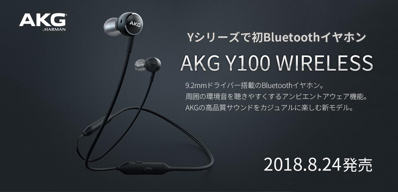 AKG新商品