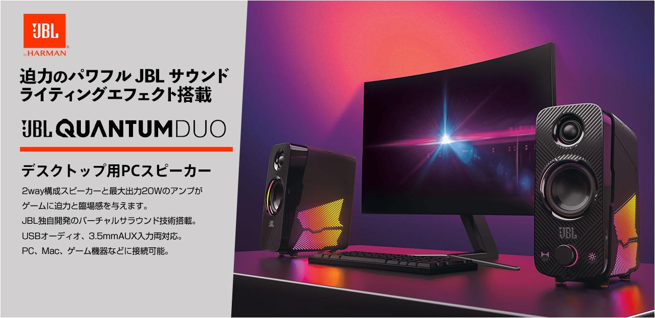 JBL Quantum DUO ゲーミングスピーカー ライティング機能搭載