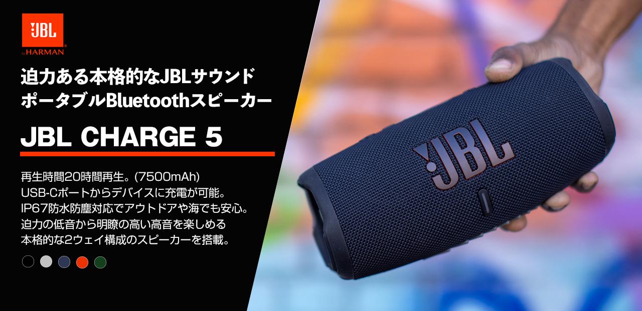JBLCHARGE5