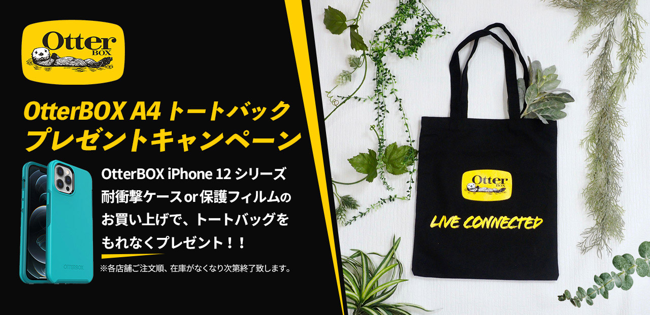 OtterBoxトートバッグプレゼント