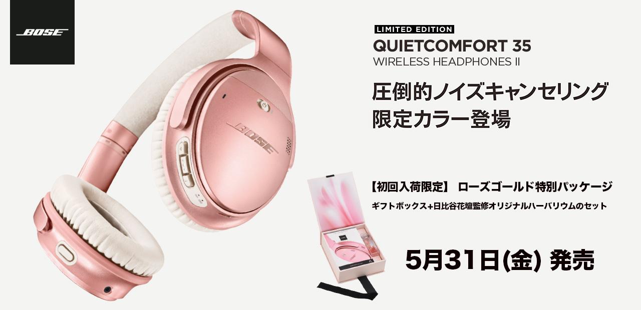 BOSE QUIETCOMFORT 35ローズゴールド特別パッケージ