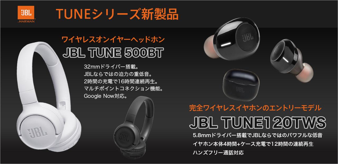 JBL TUNES新製品