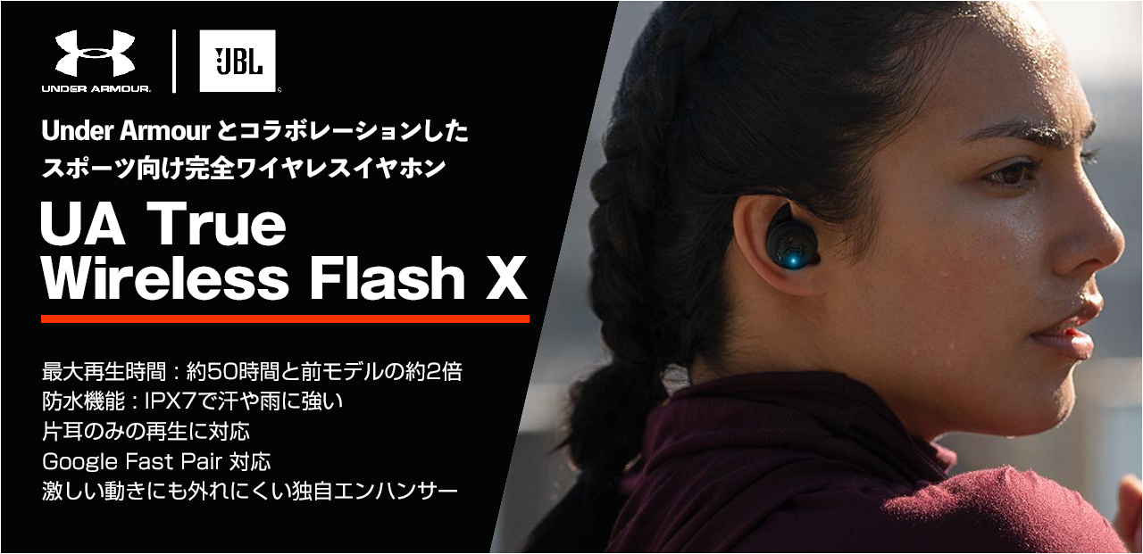 JBL UA TRUE WIRELESS FLASH X IPX7 完全ワイヤレス