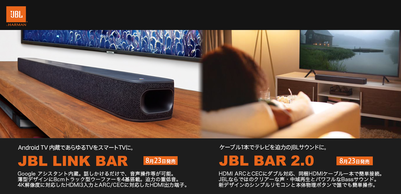 JBLサウンドバー新商品