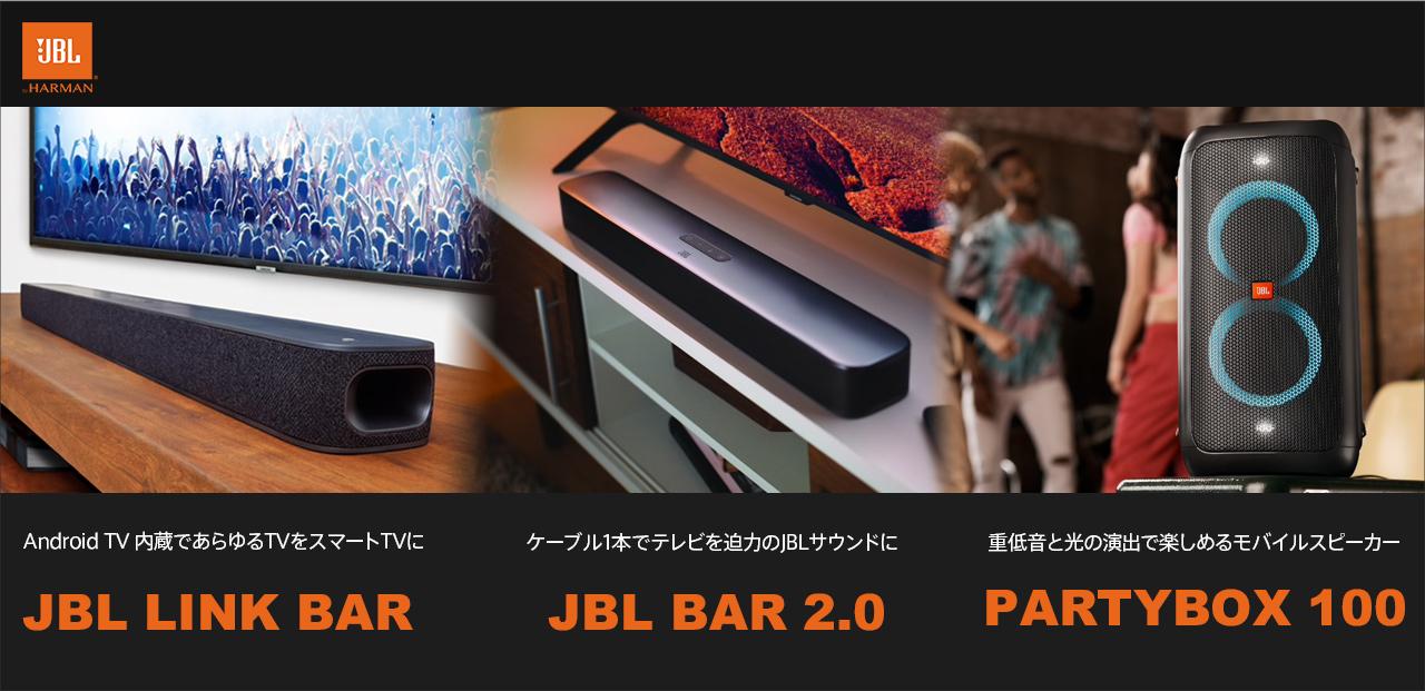 JBL新製品