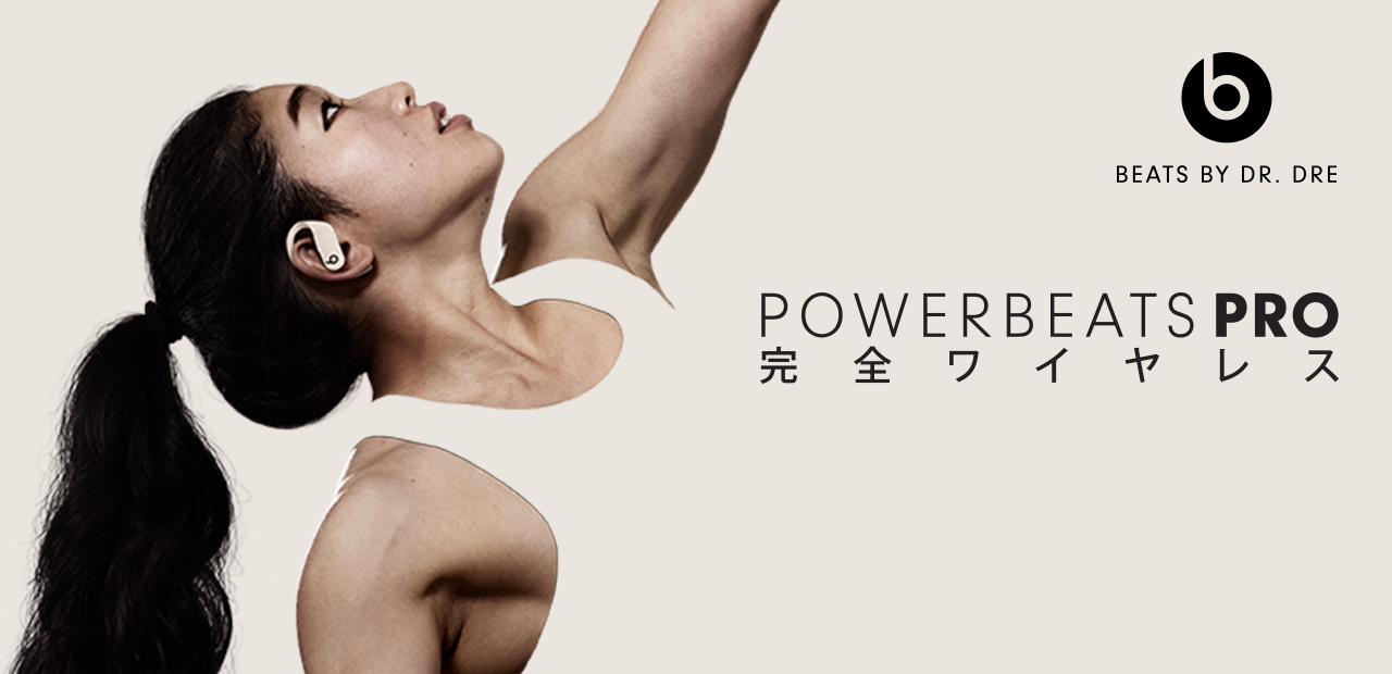beats by dr.dre Powerbeats Pro  Totally Wirelessイヤフォン