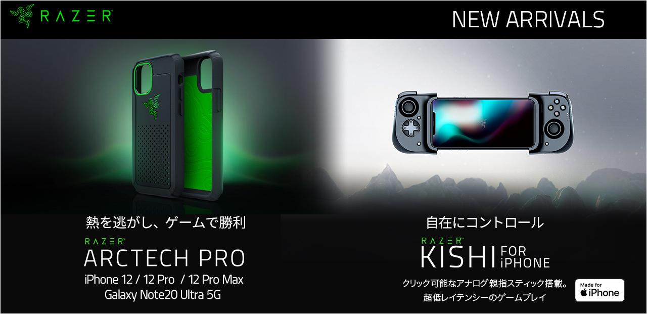 Razer新商品iPhone