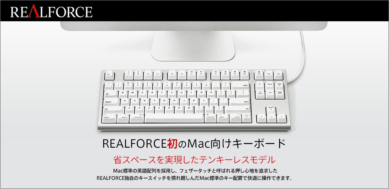 Realforce Mac新製品