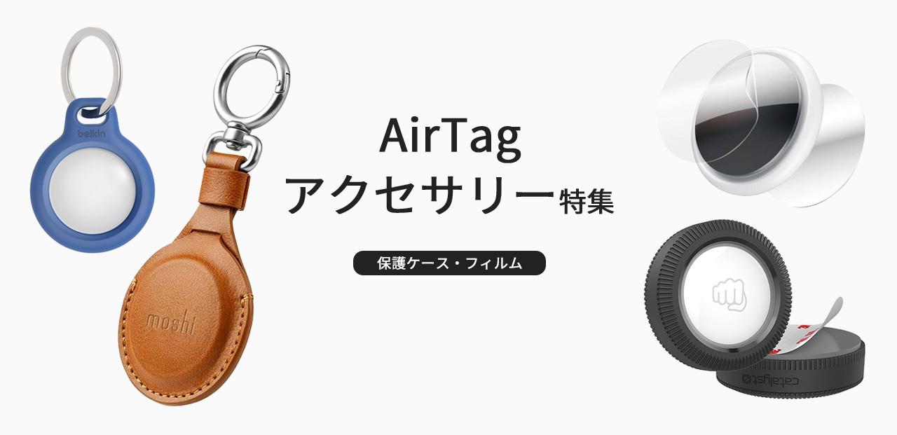 AirTag特集