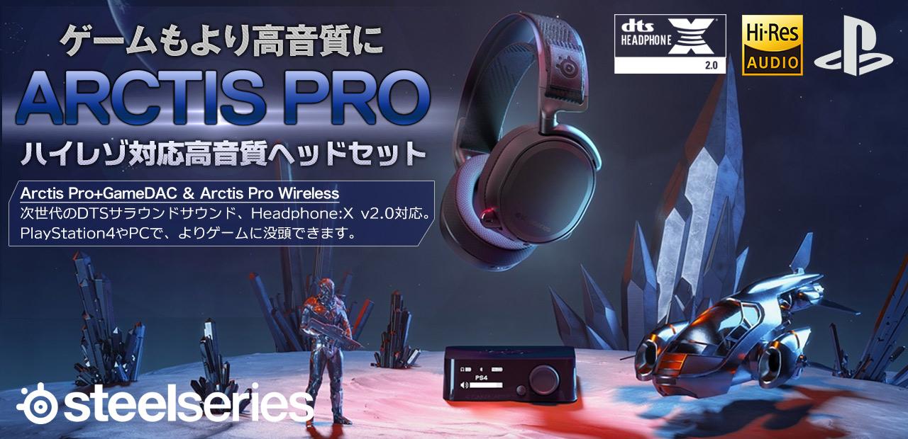 ACTIS Pro 発売