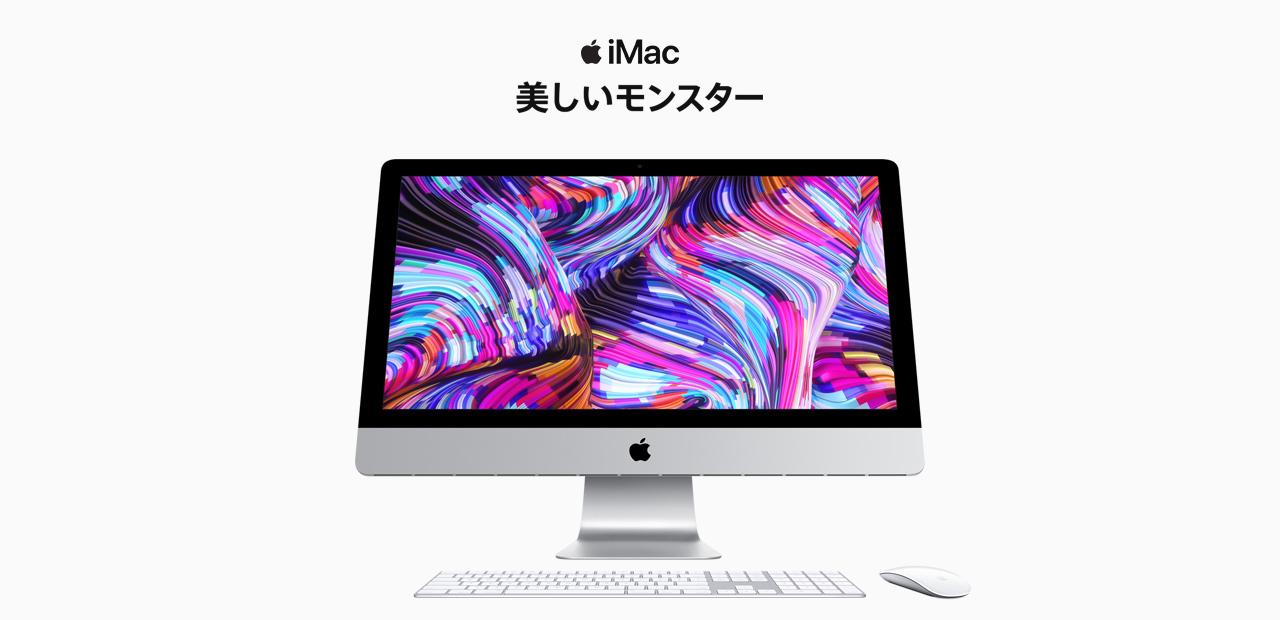 iMac201903