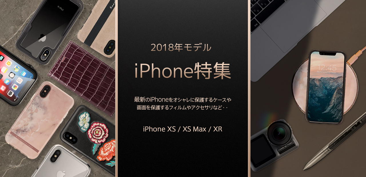 iPhone2018年発売モデル特集