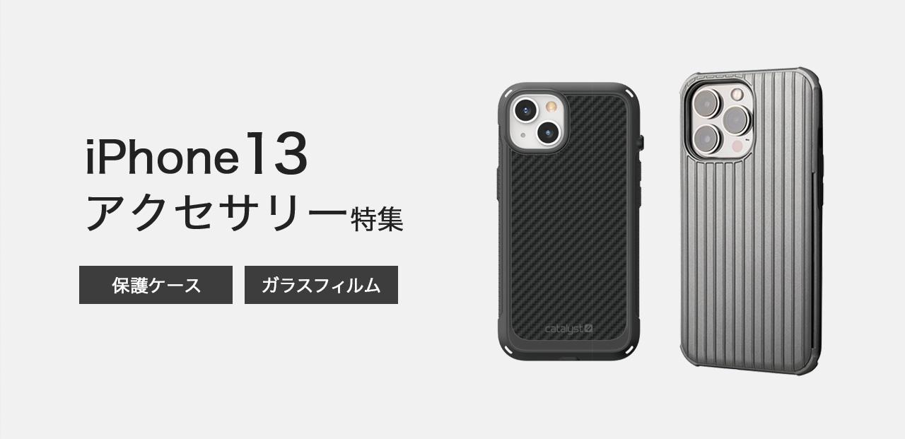 iPhone 13 シリーズ特集