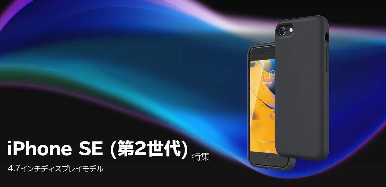 iPhone SE (第2世代)特集