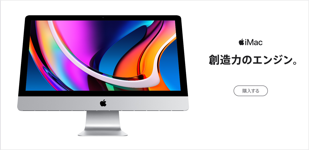 iMac2020年8月モデル