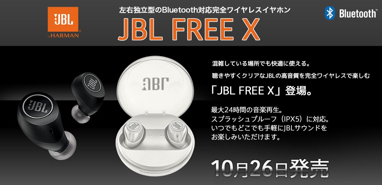 JBL FREEX