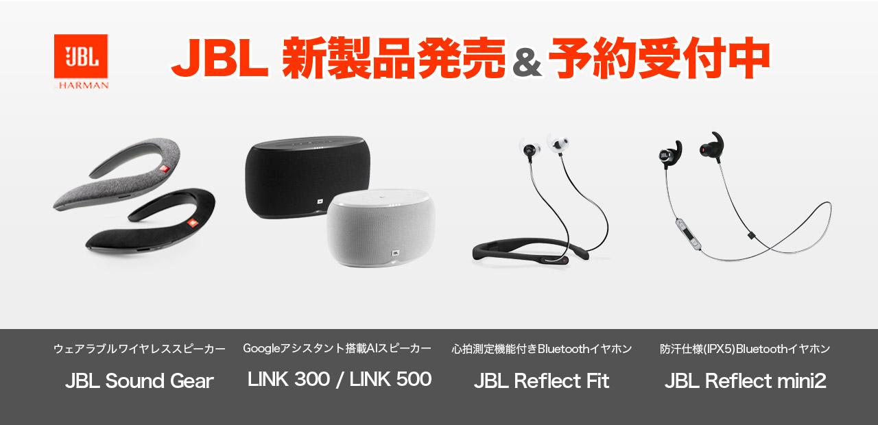 JBL新商品&予約受付中