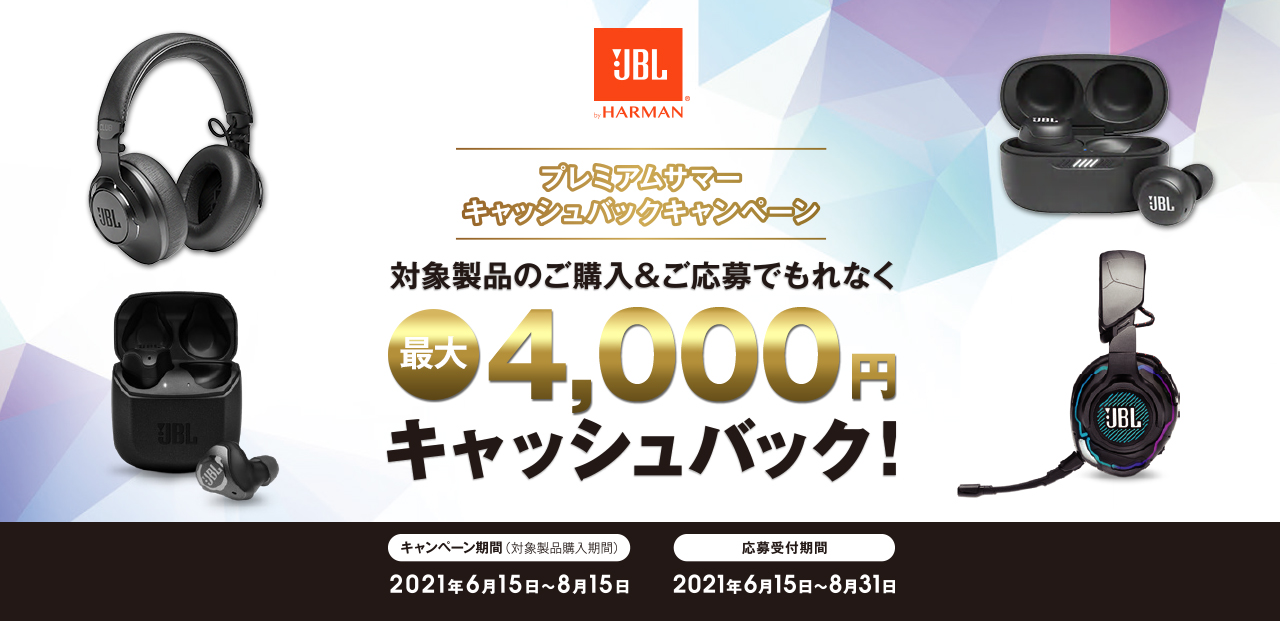 JBLキャンペーン