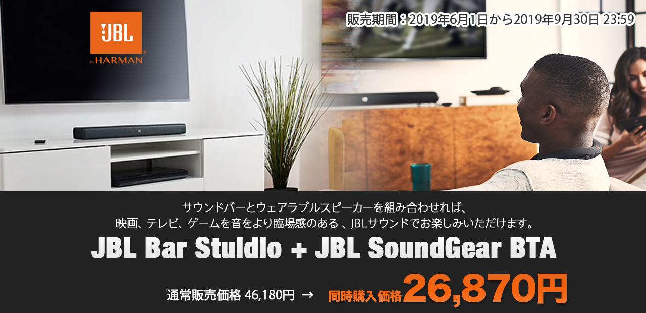 JBLサウンドバーセット