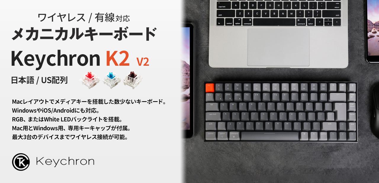 キークロンコンパクトキーボード