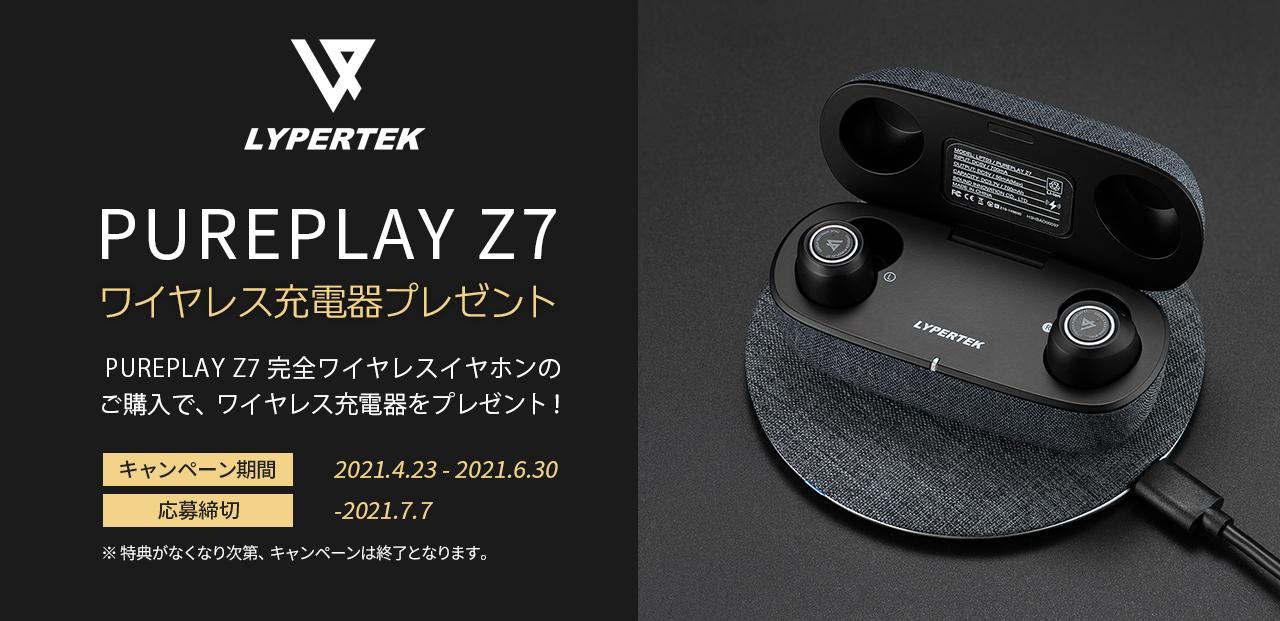 LYPERTEK『PUREPLAY Z7』 購入キャンペーン