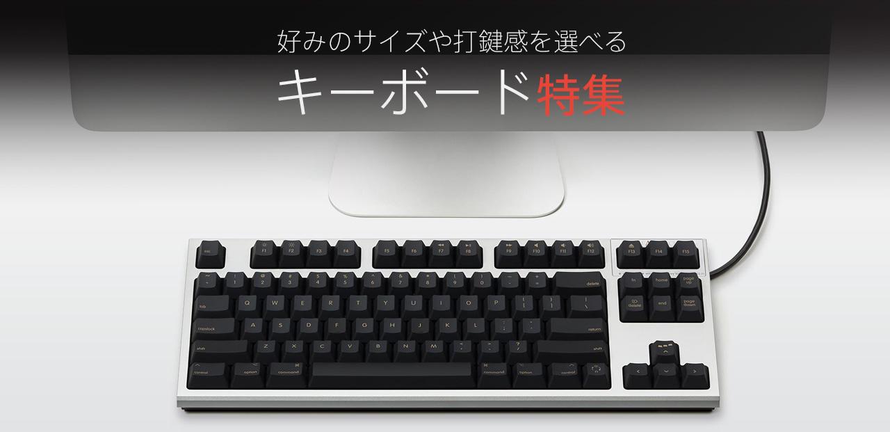 Mac対応キーボード特集