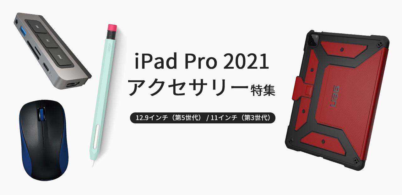 iPad 2021特集