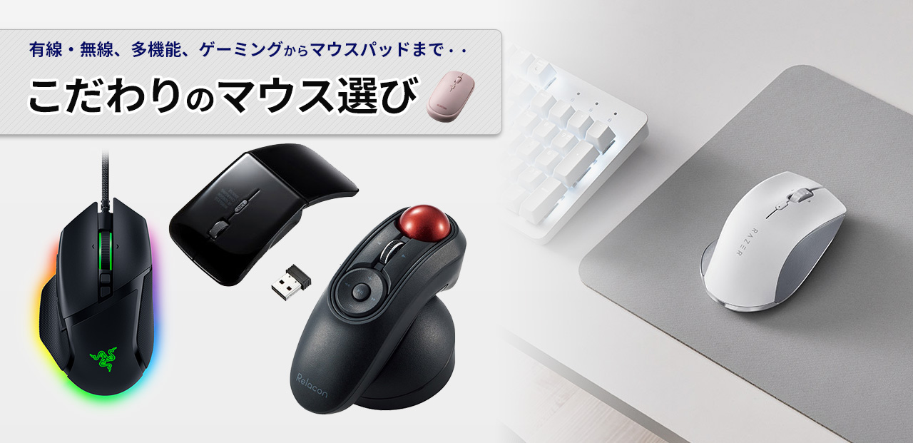自分に合ったマウス選び