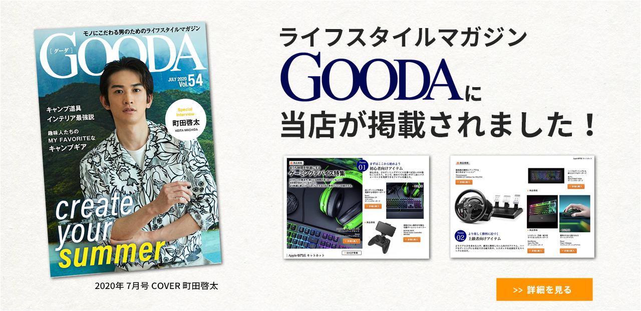 WEB雑誌Gooda7月号掲載されました。