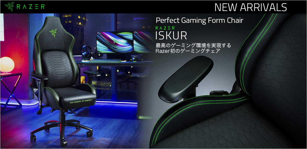 Razer Iskur エルゴノミックゲーミングチェア