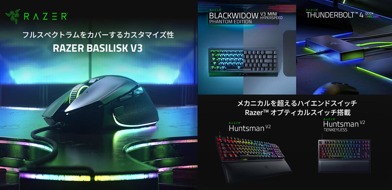 Razerの新製品