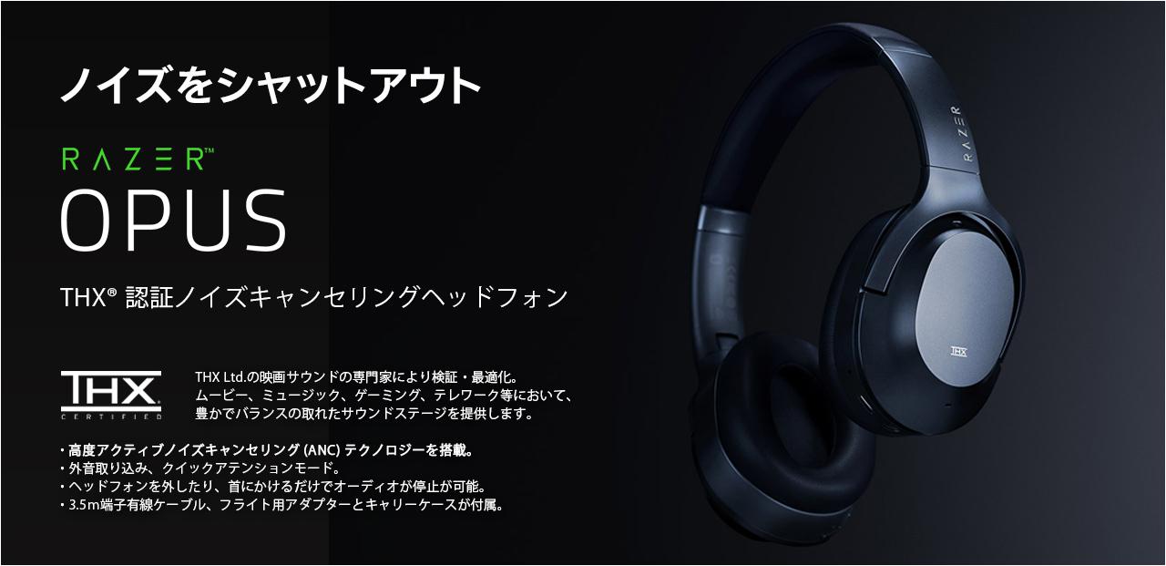 Razerノイズキャンセリングヘッドフォン OPUS
