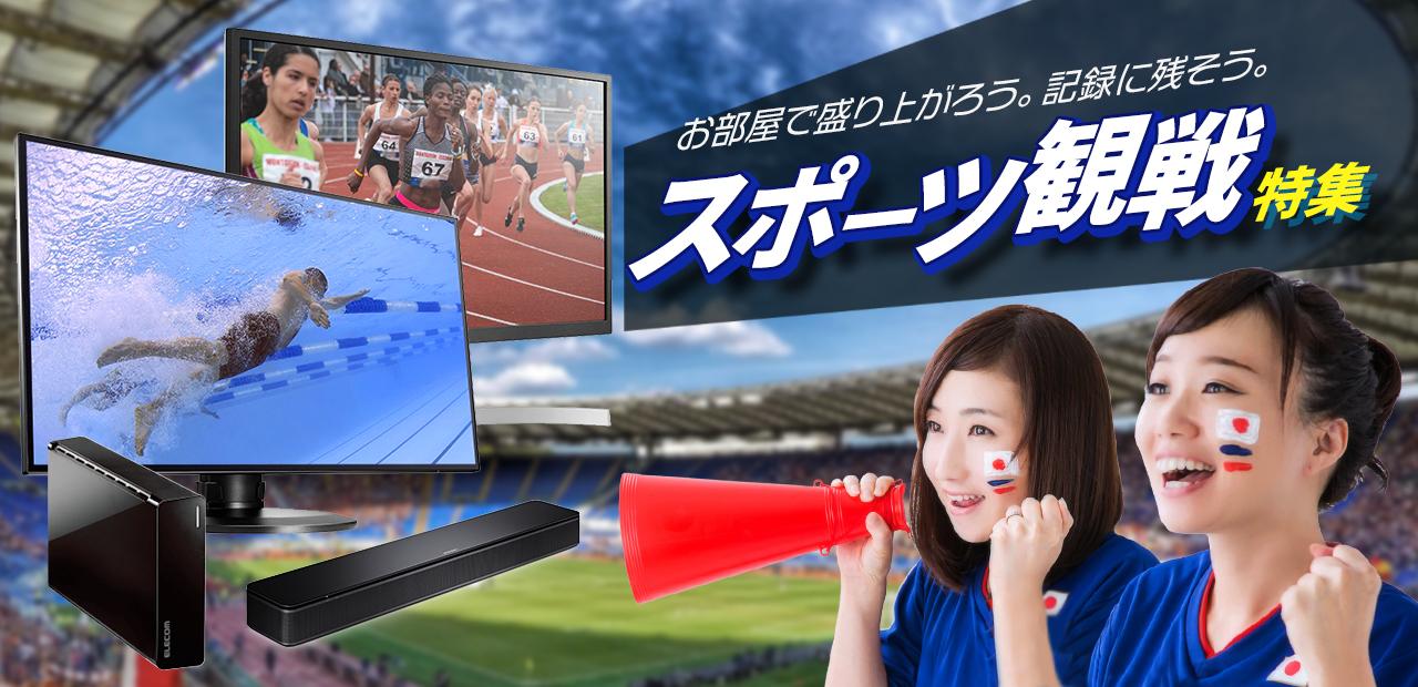 スポーツ観戦特集