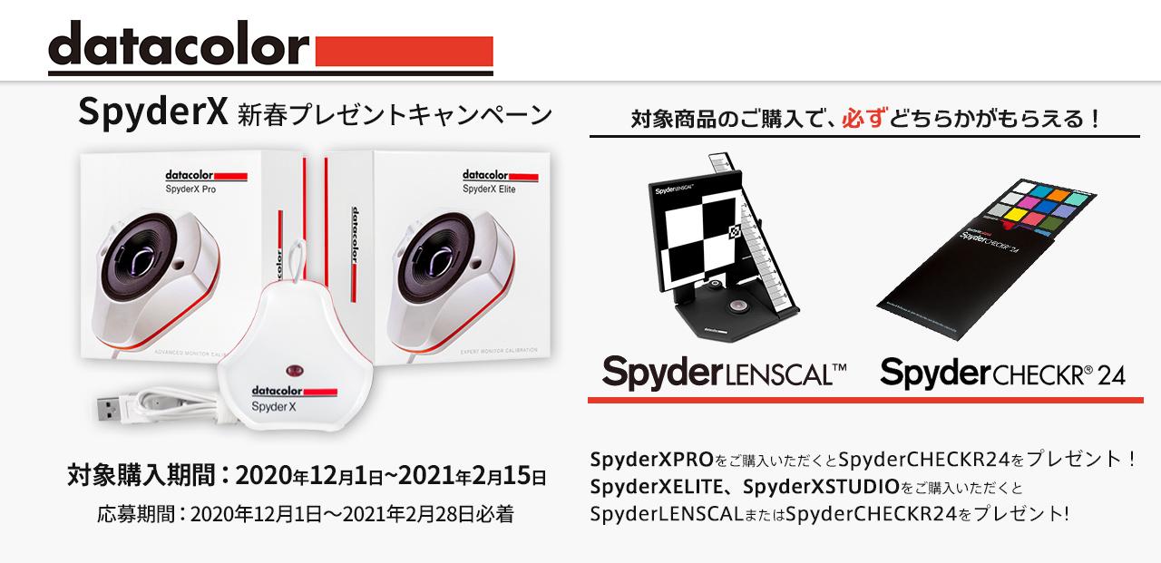 SpyderX新春プレゼントキャンペーン