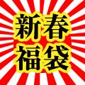 新春福袋セール