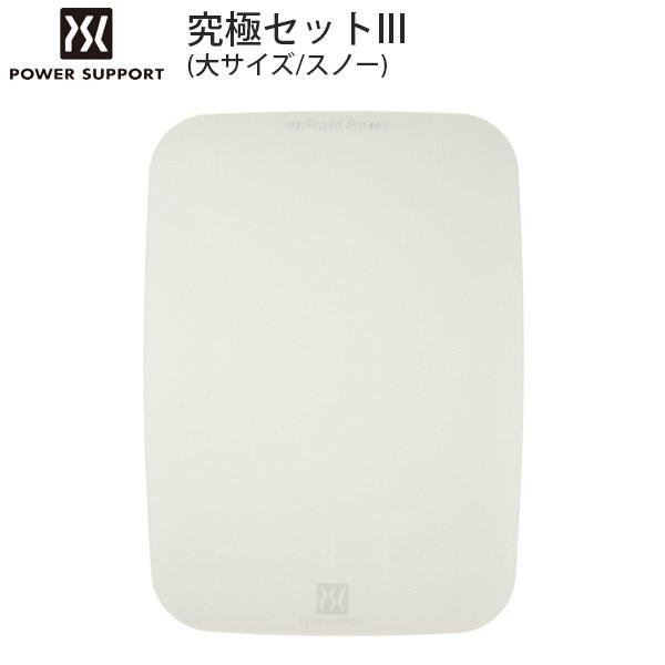 PowerSupport 究極セット III 大(スノー)