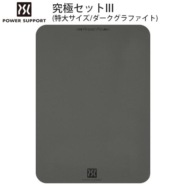 PowerSupport 究極セット III 特大(ダークグラファイト)