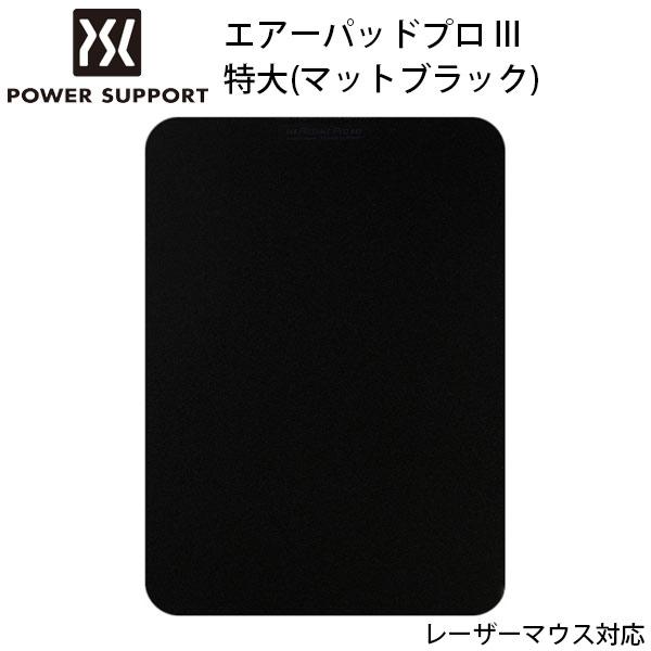 PowerSupport エアーパッドプロ III 特大 マットブラック (レーザー対応)