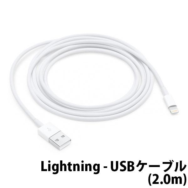 Apple Lightning - USBケーブル (2.0m)