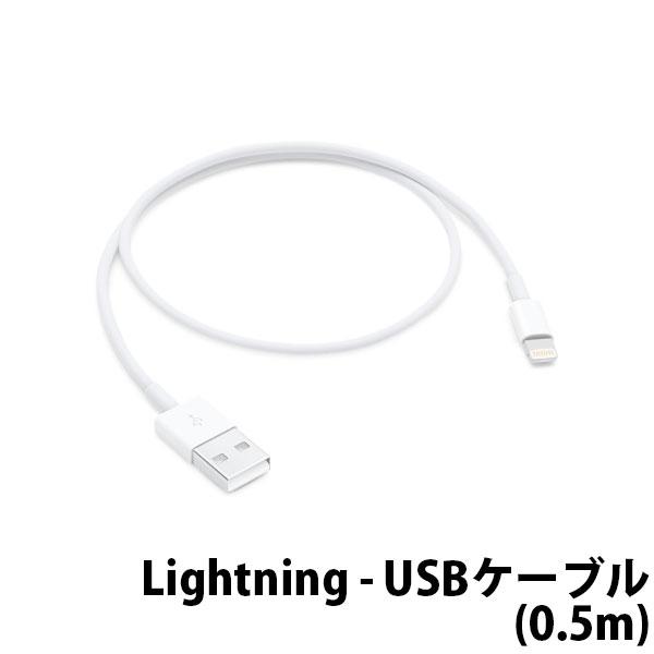 Apple Lightning - USBケーブル (0.5m)