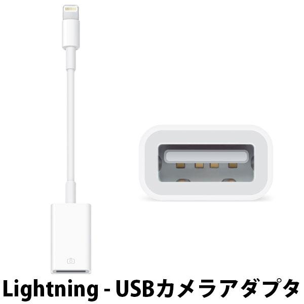 Apple Lightning - USBカメラアダプタ