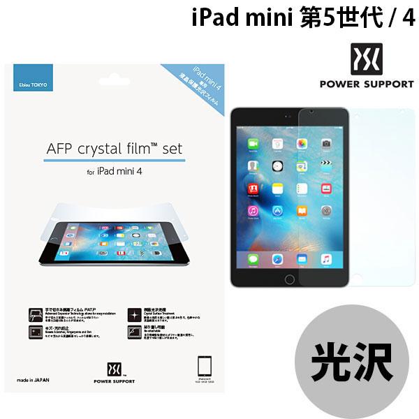 PowerSupport iPad mini 第5世代 / 4 AFPクリスタルフィルムセット