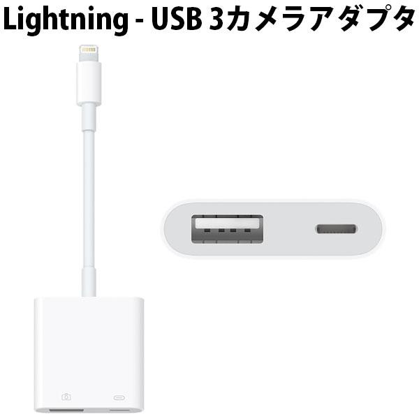 Apple Lightning - USB 3カメラアダプタ