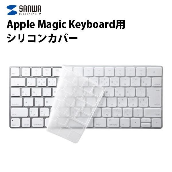 SANWA Apple Magic Keyboard用 PUコーティング シリコンキーボードカバー