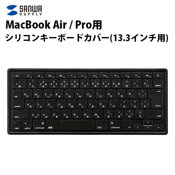 SANWA MacBook Air / Pro 13.3インチ3.用シリコンキーボードカバー(ブラック)