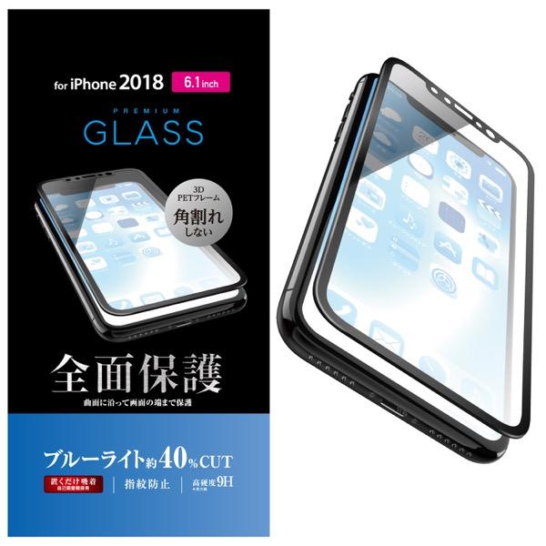エレコム iPhone 11 / XR フルカバーガラスフィルム フレーム付 ブルーライトカット 0.23mm ブラック