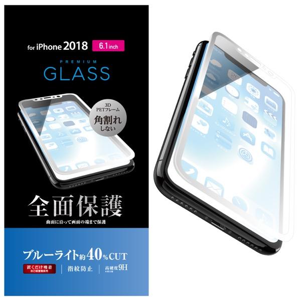 エレコム iPhone 11 / XR フルカバーガラスフィルム フレーム付 ブルーライトカット 0.23mm ホワイト