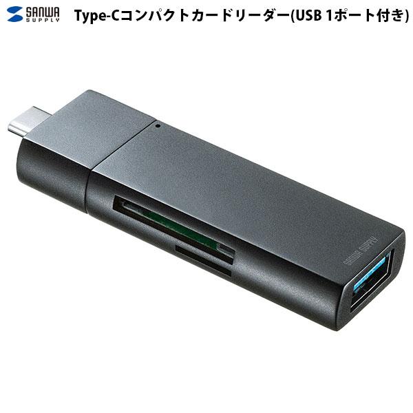 SANWA Type-Cコンパクトカードリーダー (USB-A1ポート付き)